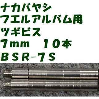 ナカバヤシ フエル製品用 ツギビス 7mm 10本 BSR-7S ミニレター(その他)