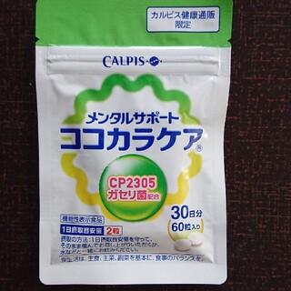 メンタルサポート ココカラケア(ビタミン)