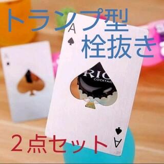 トランプ型☆栓抜き☆2点セット(その他)