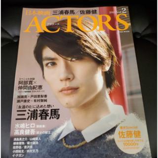日本映画ACTORSアクターズ2013年vol.2三浦春馬/佐藤健/山﨑賢人(趣味/スポーツ)