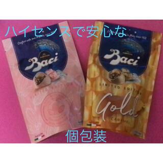 BACI(バッチ)ルビーチョコ・ゴールド(キャラメル) チョコ 各5P・2パック(菓子/デザート)