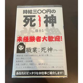 時給三〇〇円の死神⭐️中古⭐️美品(文学/小説)