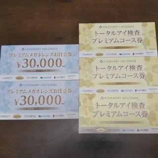 ビジョナリー 株主優待(ショッピング)