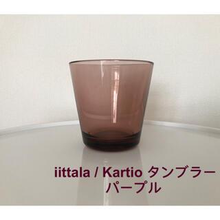 イッタラ(iittala)のscope 別注  iittala Kartio タンブラー パープル  1個(グラス/カップ)