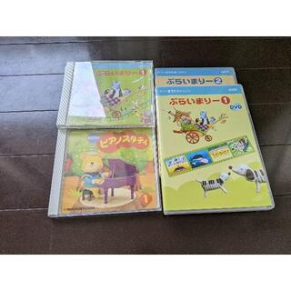 【CD、DVD】幼児科ぷらいまりー1,2セット(童謡/子どもの歌)