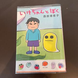 いけちゃんとぼく⭐️中古品⭐️美品(文学/小説)