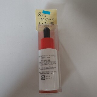 エイボン(AVON)のDual Face オイルセラムエマルジョン(30ml)(美容液)