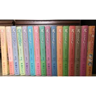 光とともに••• 自閉症児を抱えて 全15巻、光り輝くあしたへ 合計16巻