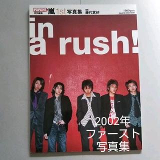 嵐 - 嵐1st写真集『 in a rush!』2002年/都会・ハワイ・廃墟ホテルで…