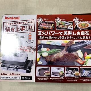 イワタニ(Iwatani)のイワタニ カセットガス ホットプレート焼き上手さん(調理器具)