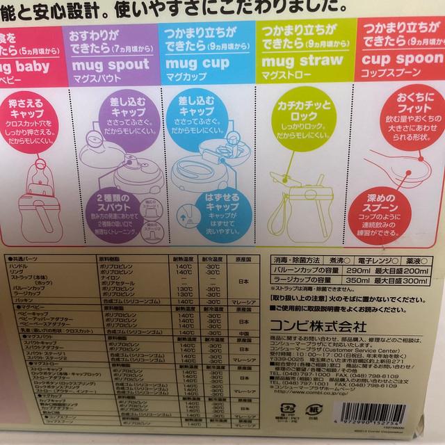 combi(コンビ)のテテオ パーティマグ ネオ 離乳セット キッズ/ベビー/マタニティの授乳/お食事用品(マグカップ)の商品写真