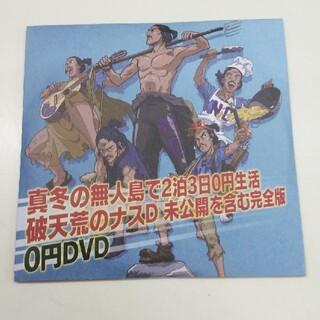 ナスD大冒険TV 真冬の無人島で2泊3日0円生活 0円DVD(お笑い/バラエティ)