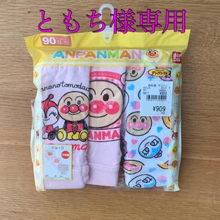ニシマツヤ(西松屋)のともち様専用/アンパンマン/ショーツ3枚90cm/女の子(トレーニングパンツ)