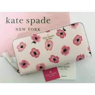 kate spade new york - Kate spade 激かわ 長財布☆ポピー