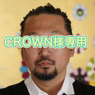 CROWN様専用 その①(その他)