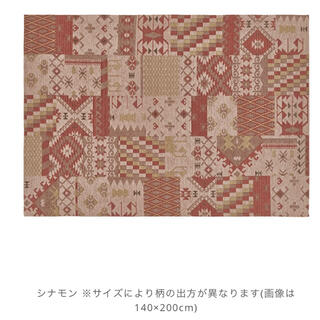 unico - 【新品未使用】unico ビルリフラットラグ100×140