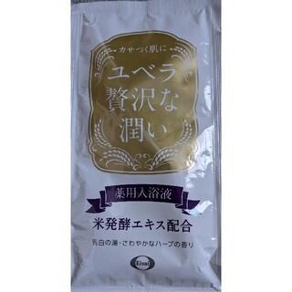 エーザイ(Eisai)の入浴剤・ユベラ贅沢な潤い(入浴剤/バスソルト)