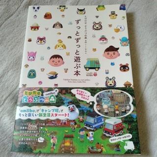 とびだせどうぶつの森amiibo+ずっとずっと遊ぶ本(趣味/スポーツ/実用)