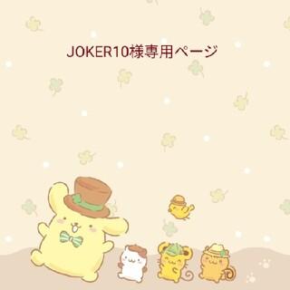 イシザワケンキュウジョ(石澤研究所)のJOKER10様専用ページです(パック/フェイスマスク)
