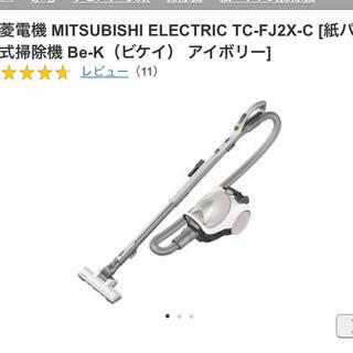 ミツビシデンキ(三菱電機)の三菱Be-K TC-FJ2X 掃除機(掃除機)