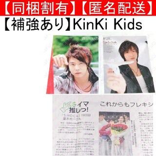 キンキキッズ(KinKi Kids)のKinKi Kids キンキキッズ 切り抜き duet 堂本剛 光一 読売新聞(音楽/芸能)