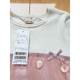 プティマイン(petit main)のohara様専用(Tシャツ/カットソー)