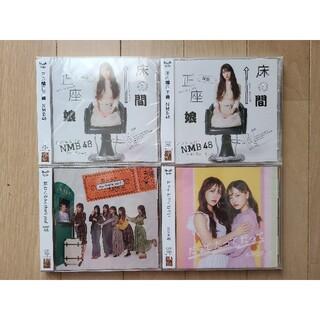 エヌエムビーフォーティーエイト(NMB48)のNMB48 劇場盤3種 床の間×2 だって 恋なんか CD(ポップス/ロック(邦楽))