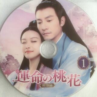 運命の桃花 〜宸汐縁〜 Blu-ray(TVドラマ)