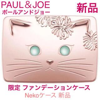 PAUL & JOE - ◆新品◆ ポール&ジョー 猫 ファンデーションケース NEKO 限定