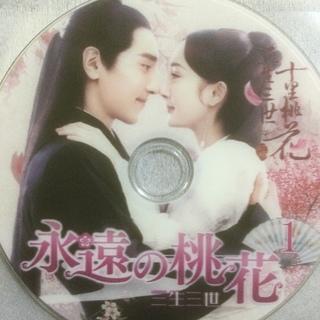 永遠の桃花 〜三生三世〜 Blu-ray(TVドラマ)