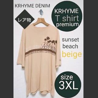 アヴァランチ(AVALANCHE)のKRHYME DENIM sunset beach【レア物】3XL  beige(Tシャツ/カットソー(半袖/袖なし))