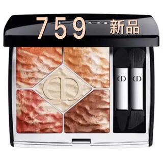 Christian Dior - ディオール DIOR【 759 デューン 】サンククルールクチュールアイシャドー