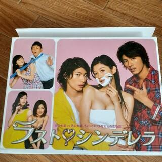 ラスト*シンデレラ DVD-BOX(TVドラマ)