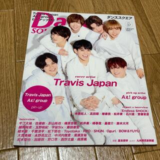 ジャニーズJr. - Dance SQUARE VOL.37 TravisJapan