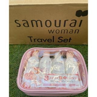 SAMOURAI - samourai womanトラベルセット×26個バラ売り不可…お値引き不可…
