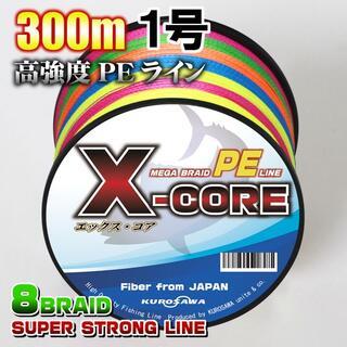 高強度PEラインX-CORE1号18lb(8編)300m巻き!5色マルチカラー(釣り糸/ライン)