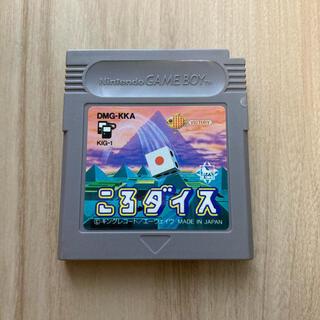 ゲームボーイ(ゲームボーイ)のGB ゲームボーイ ソフト ころダイス(家庭用ゲームソフト)