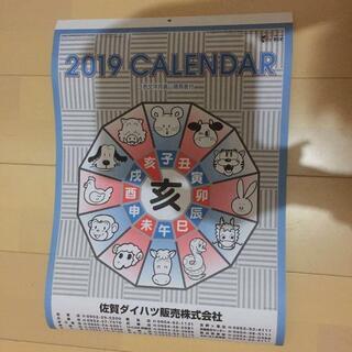 佐賀ダイハツ 2019年 カレンダー