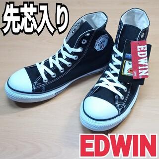 エドウィン(EDWIN)の【EDWIN】鋼鉄製先芯入り セーフティーシューズ ハイカット25.5-26cm(スニーカー)
