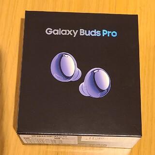SAMSUNG - Galaxy Buds Pro バイオレット 国内正規品 新品未開封