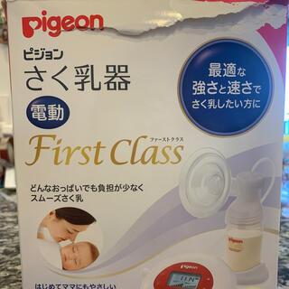ピジョン(Pigeon)のピジョン 電動搾乳機 First class(その他)