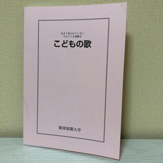 こどもの歌 楽譜(童謡/子どもの歌)