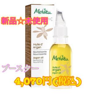 Melvita - 【新品☆未使用】メルヴィータ ビオオイル アルガンオイル 50ml ブースター