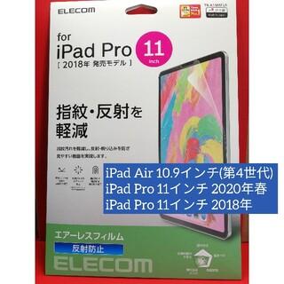 エレコム(ELECOM)のiPad Air 10.9 インチ、iPad Pro 11インチ フィルム(iPadケース)