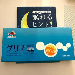 アジノモト(味の素)の味の素 グリナ 30本 眠れるヒント付き(アミノ酸)