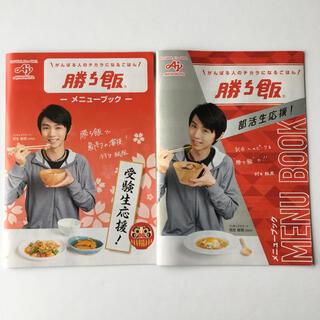 アジノモト(味の素)の羽生結弦 メニュー レシピ 勝ち飯 味の素 2冊セット(料理/グルメ)