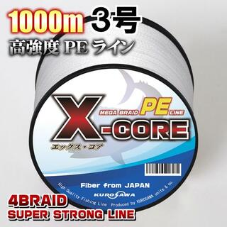 高強度PEラインX-CORE3号40lb・1000m巻き 白 ホワイト!(釣り糸/ライン)