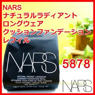 NARS - NARS ナチュラルラディアントロングウェアクッションファンデーション 5878