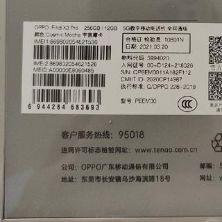 新品未開封 OPPO FIND X3 PRO 12/256G イェローレザー(スマートフォン本体)