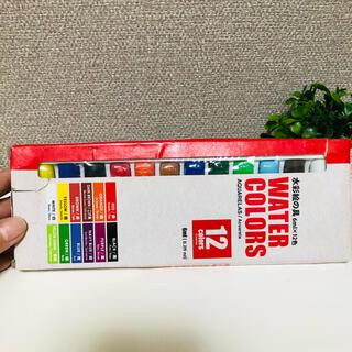 ポイント消費に♡送料無料 【新品未開封】水彩絵の具 12色入り(絵の具/ポスターカラー)